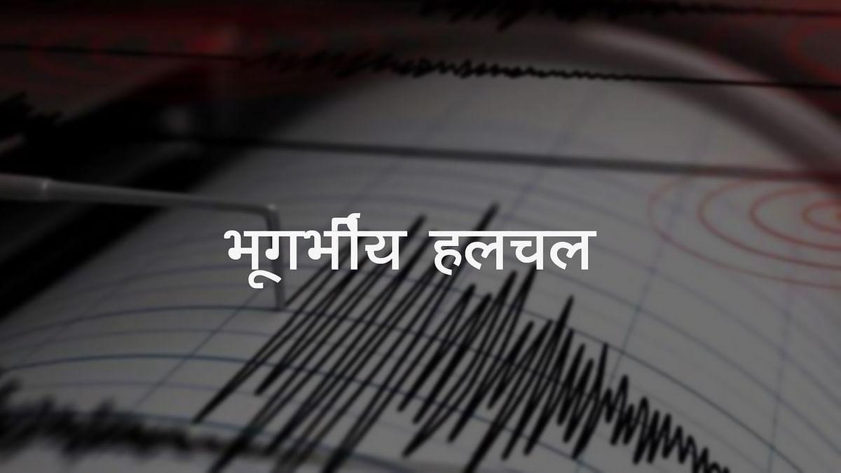 खण्डवा के गोकुल गांव में भूगर्भीय हलचल