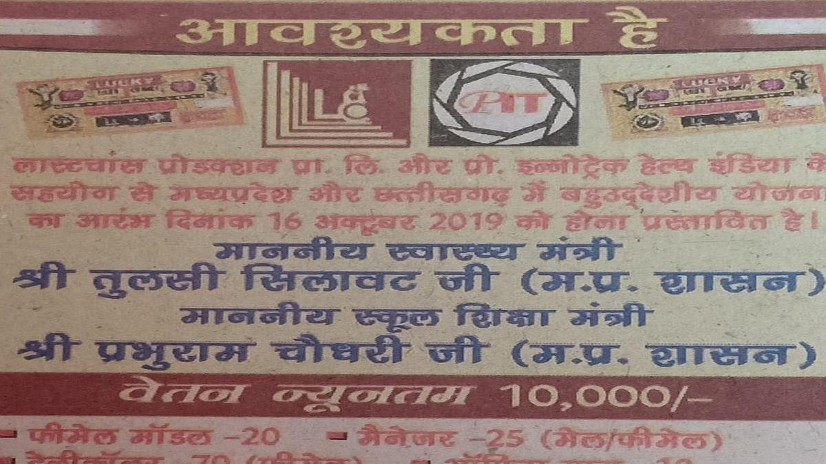 मंत्रियों के नाम पर जारी किया नौकरी का फर्जी विज्ञापन