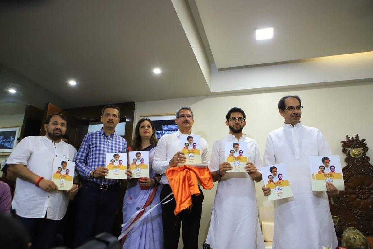 शिवसेना ने जारी किया महाराष्ट्र चुनाव के लिए घोषणा पत्र