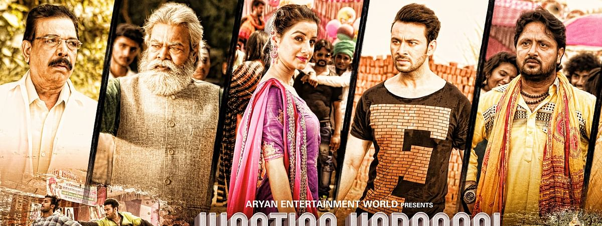 जंक्शन वाराणसी फिल्म  रिव्यू