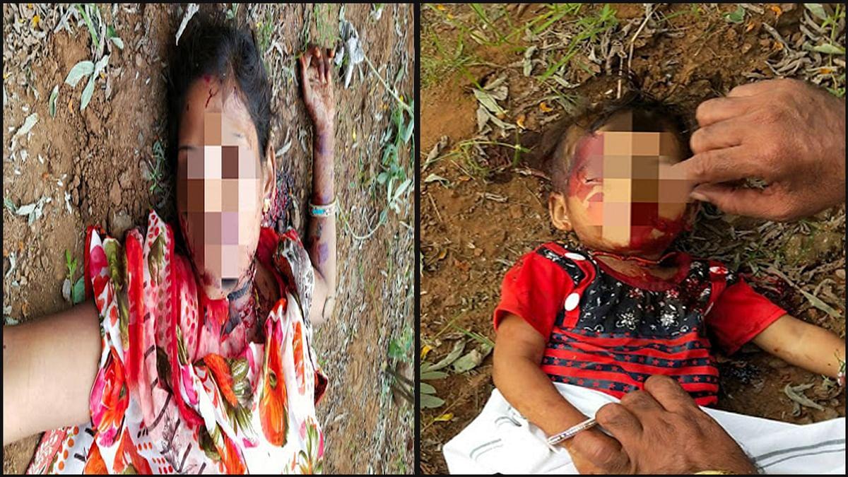 महिला एवं मासूम बच्ची का गला रेत हत्या