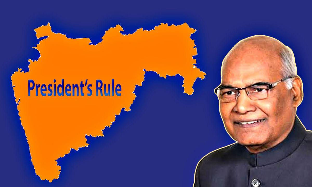महाराष्ट्र: सत्ता संघर्ष के खेल में राष्ट्रपति शासन को मंजूरी