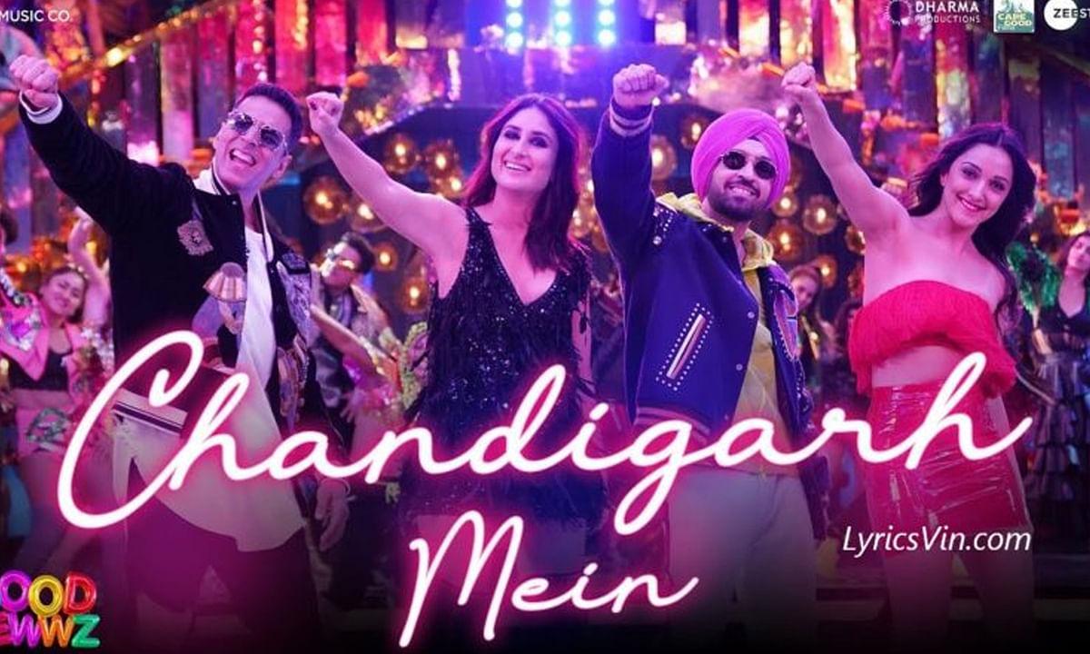 'गुड न्यूज' का गाना 'चंडीगढ़ में'
