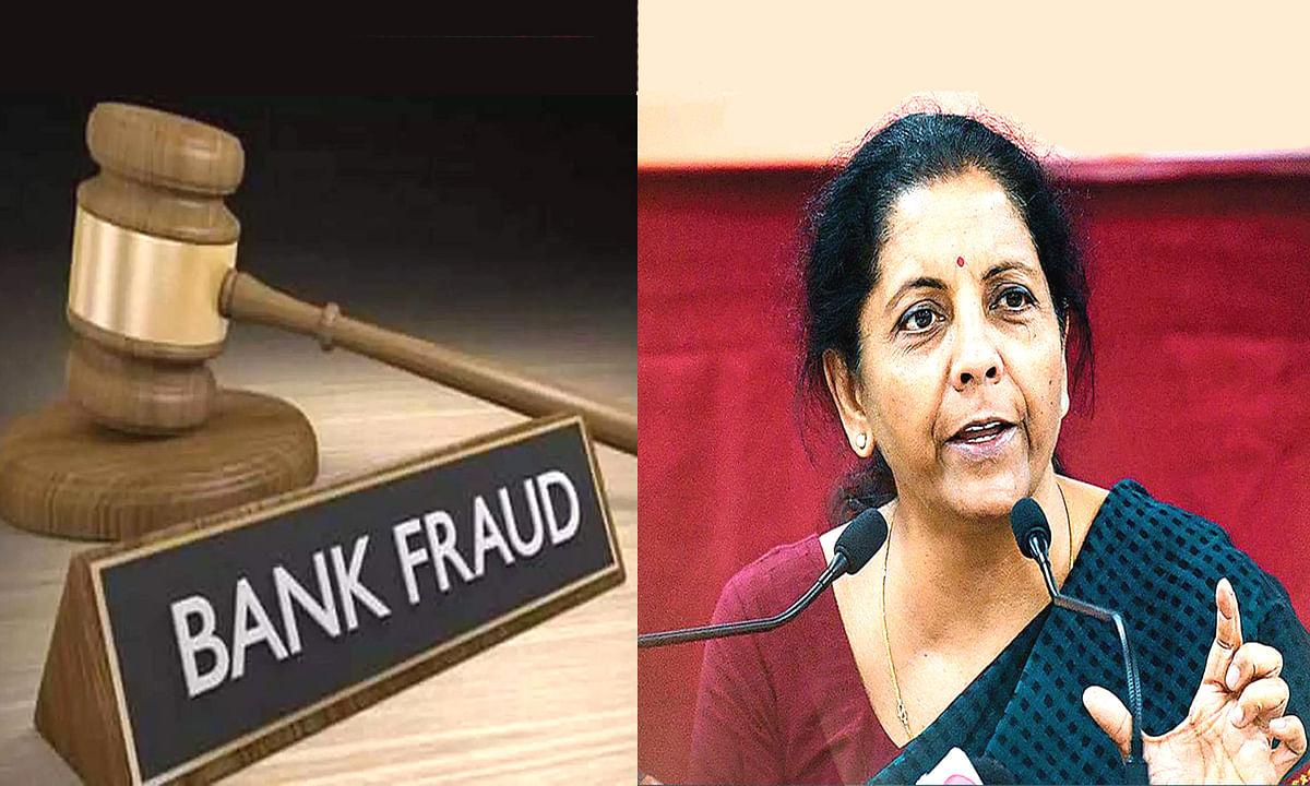 वित्त मंत्री निर्मला सीतारमण ने सदन में खोले बैंक धोखाधड़ी के राज