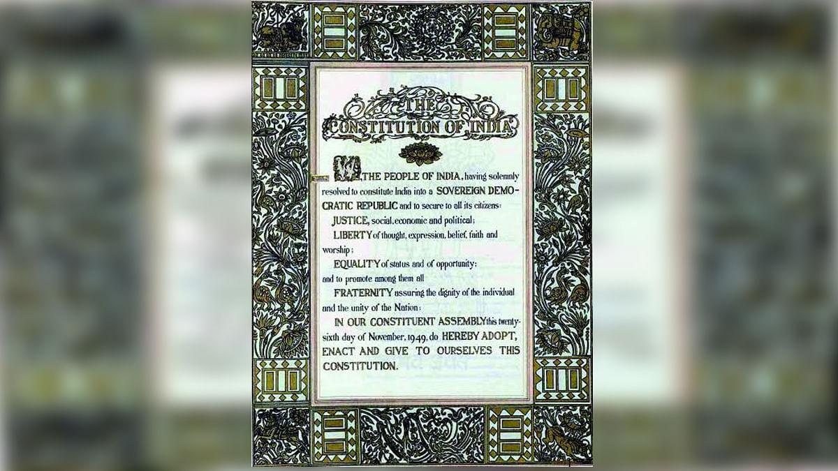 भारतीय संविधान की प्रस्तावना