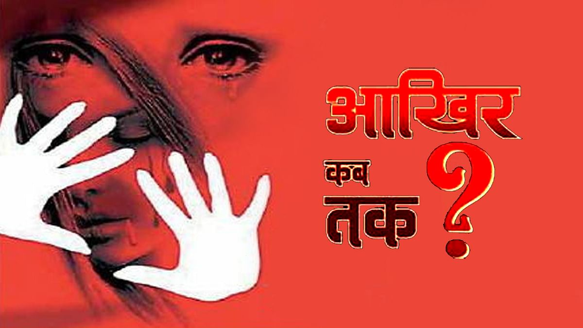 भोपाल: कब रुकेगी दरिंदगी, मानसिक विक्षिप्त युवती से बलात्कार