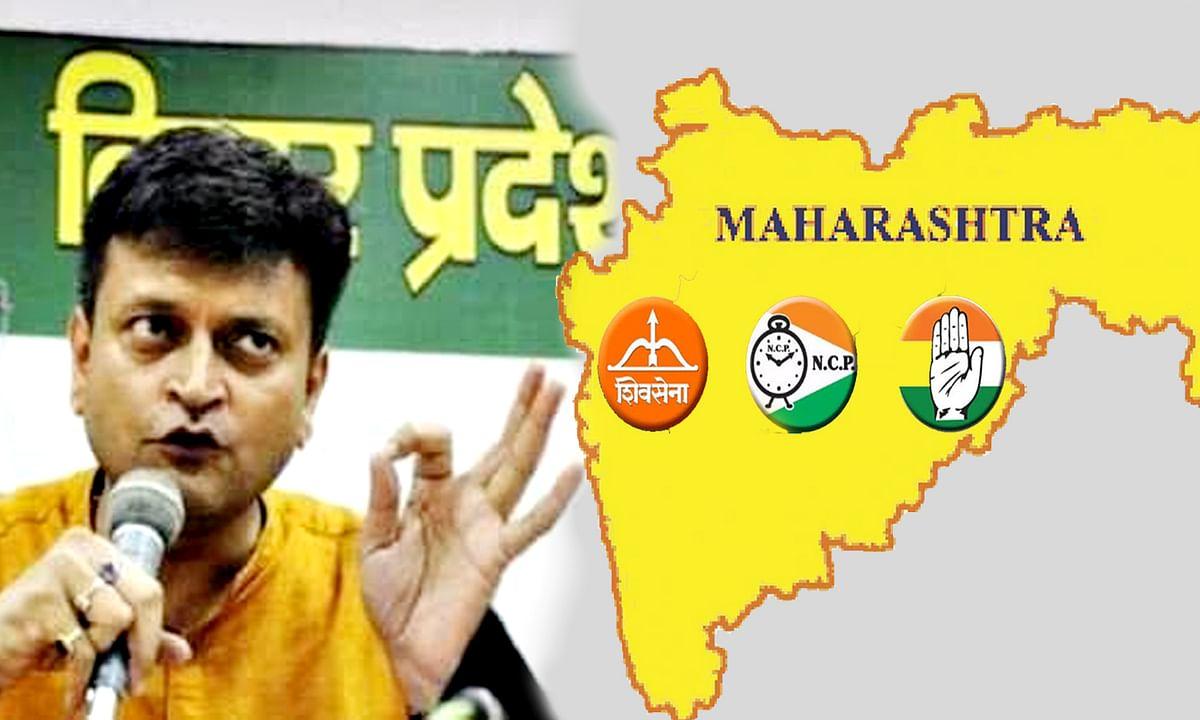 महाराष्ट्र में तीन दलों के गठबंधन पर JDU का बयान, RJD का पलटवार