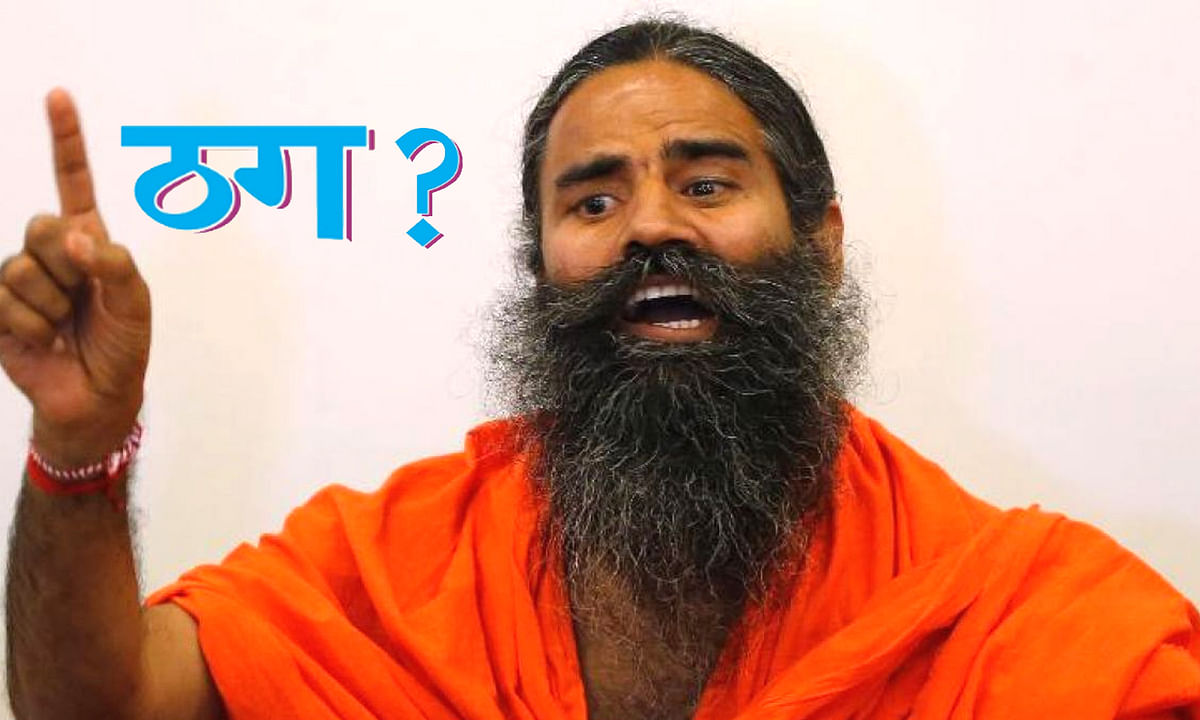 क्यों ट्रेंड कर रहा है सोशल मीडिया प्लेटफार्म पर #रामदेव_ठग_है