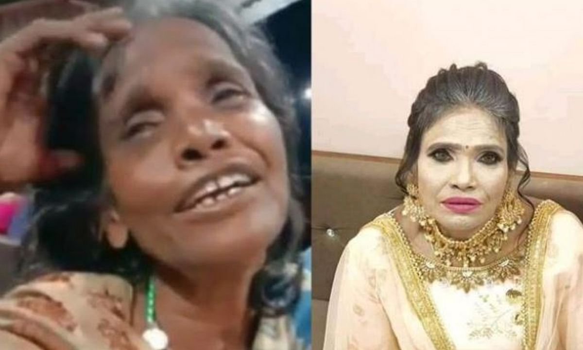 मेकअप ने बिगाड़ा रानू मंडल का चेहरा