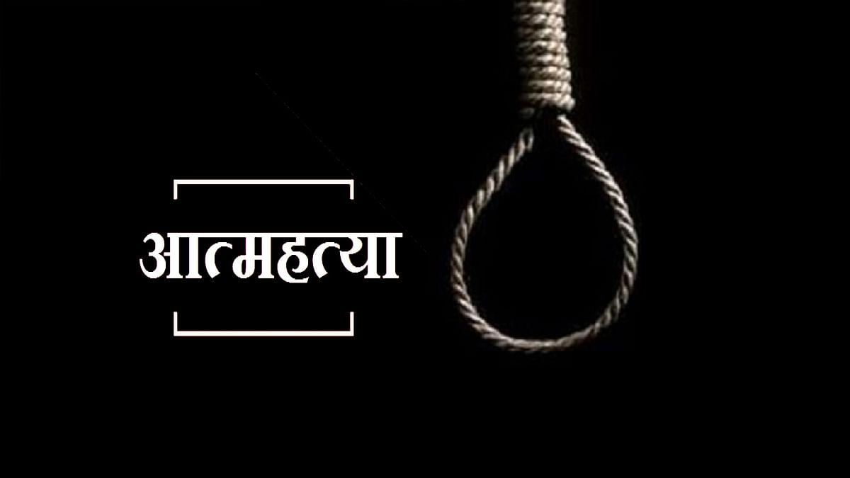 भोपाल में 24 घंटे में कई आत्महत्याओं से हड़कंप, जांच में जुटी पुलिस