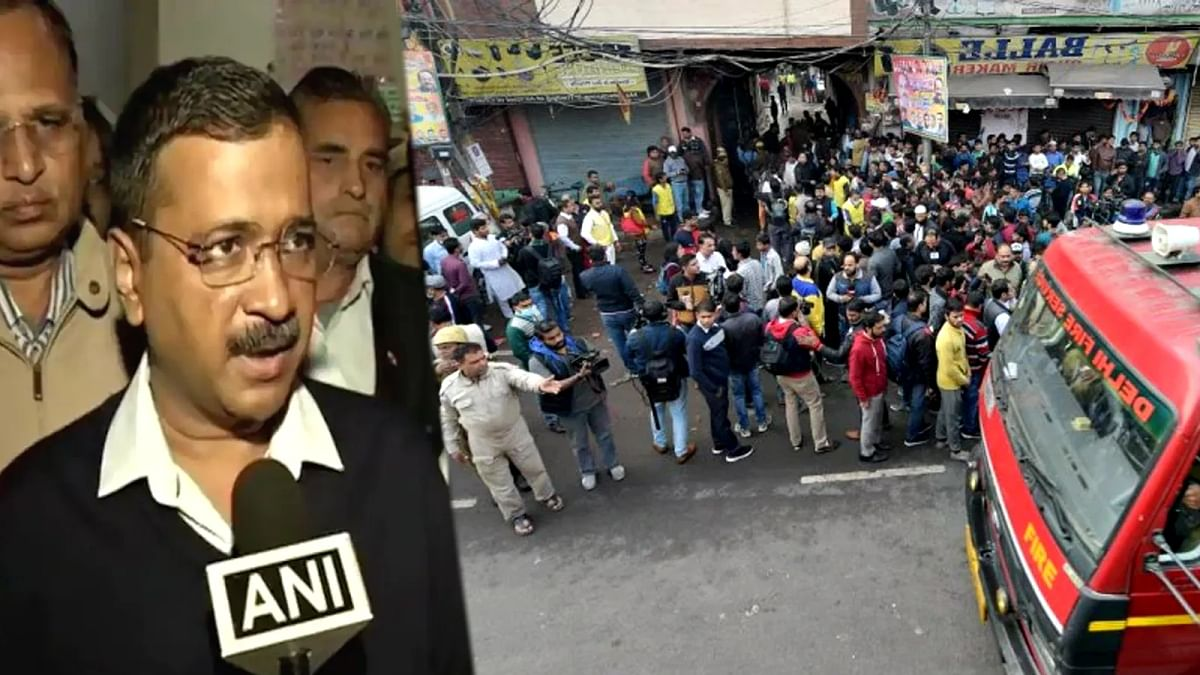 दिल्ली: घटनास्थल पहुंचे केजरीवाल, भीषण आग के लिए कसूरवार कौन?