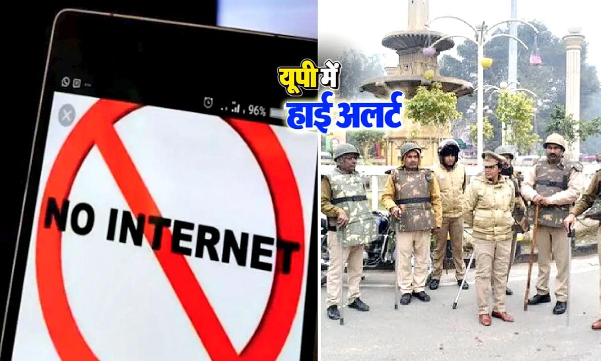 जुमे की नमाज से पहले यूपी के कई जिलों में हाई-अलर्ट, इंटरनेट बंद
