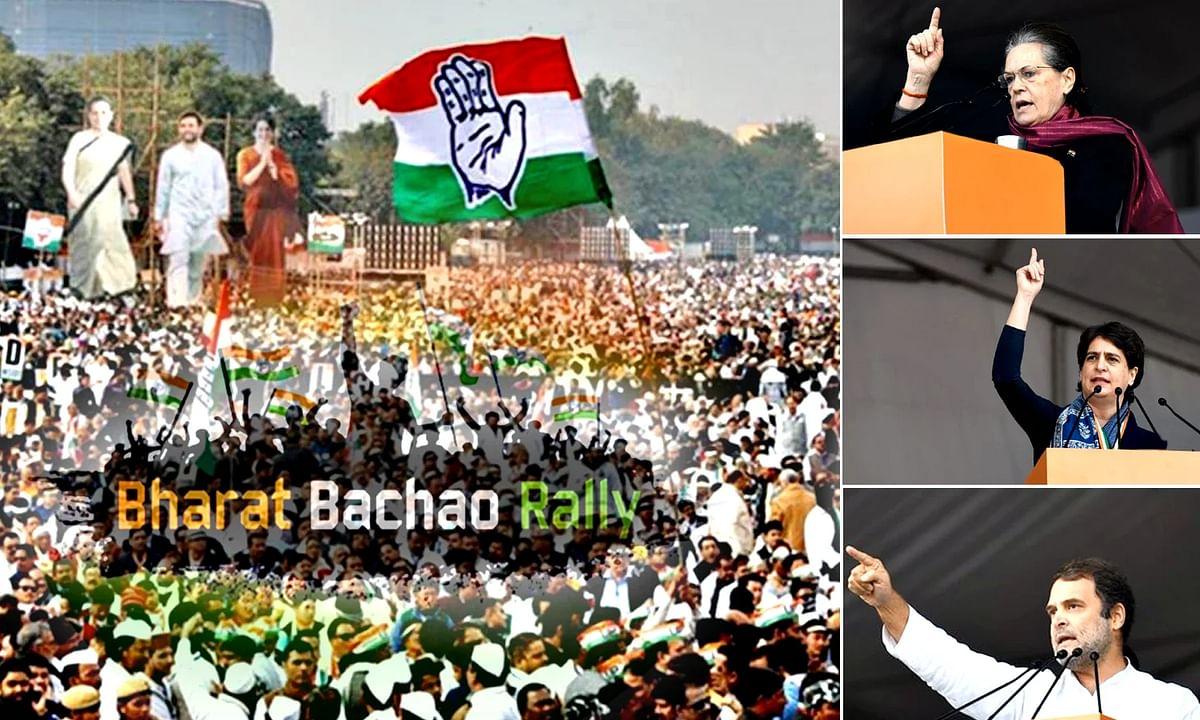 कांग्रेस की 'भारत बचाओ रैली' का क्या रहा देशव्यापी असर और बयान