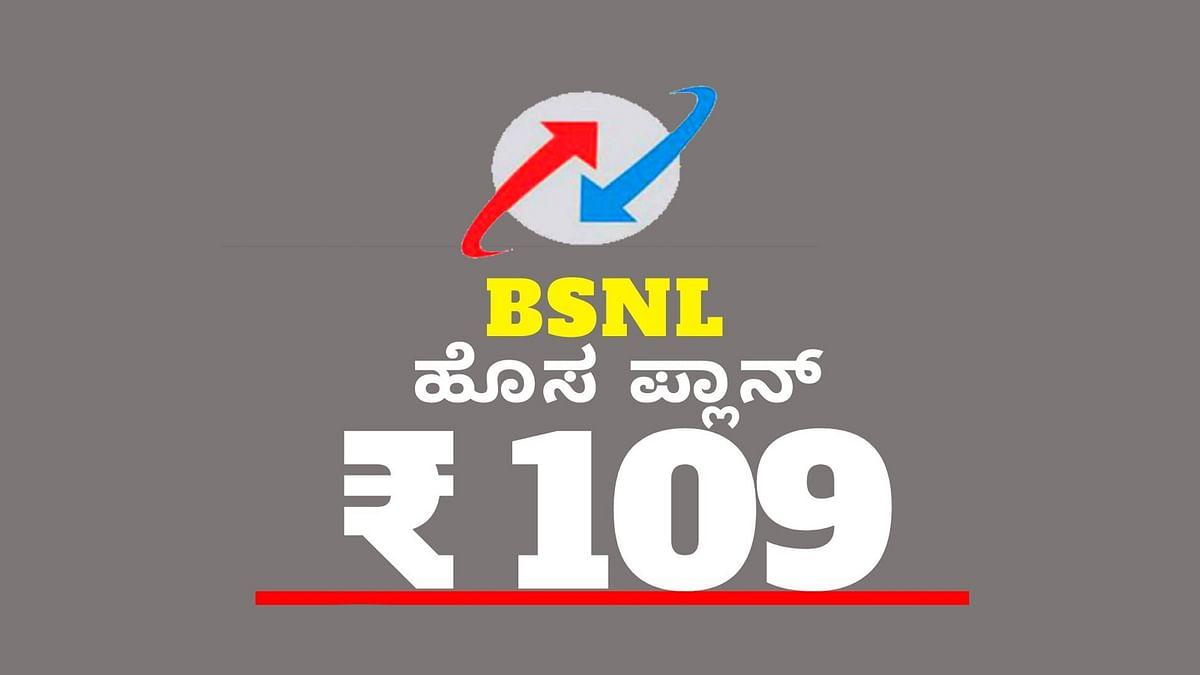 BSNL कंपनी ने पेश किया 109 रूपये का नया प्रीपेड प्लान
