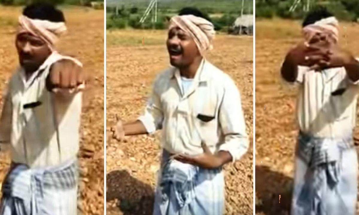 किसान ने गाया जस्टिन बीबर का पॉपुलर गाना, वायरल हुआ Video