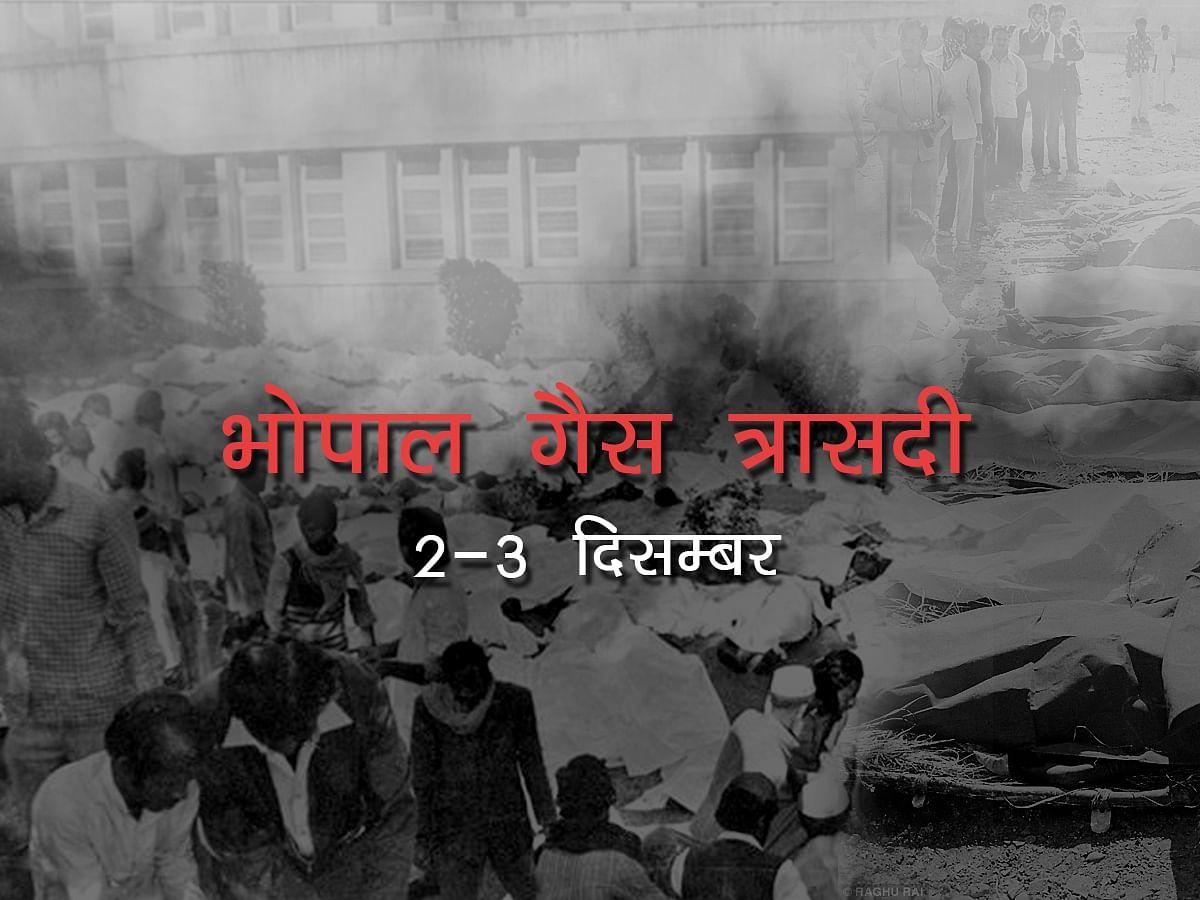 भोपाल गैस त्रासदी: साल 1984 में घटी एक भयानक और दर्दनाक घटना