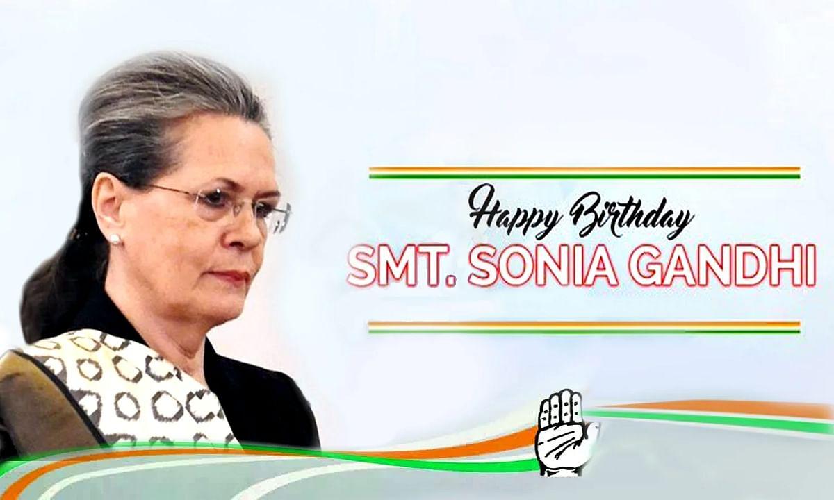 भारतीय राजनेता व कांग्रेस अंतरिम अध्यक्ष का आज 73वां जन्मदिन