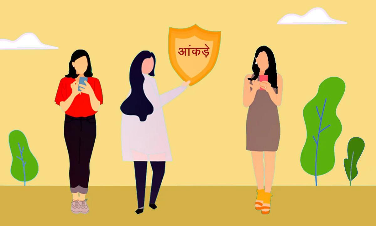 सरकार के चौंकाने वाले आंकड़ें! आखिर कैसे सुरक्षित रहेंगी महिलाएं