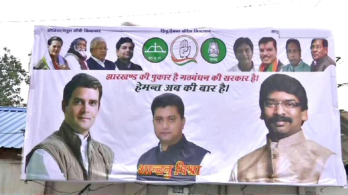 झारखंड में जारी मतगणना के बीच लगे गठबंधन सरकार की जीत के पोस्टर