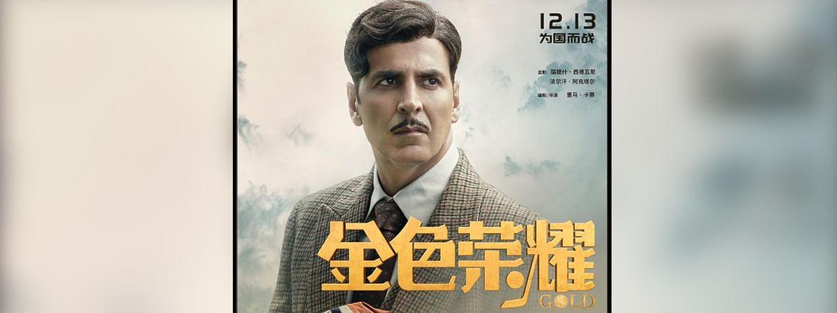 चाइना में रिलीज होगी अक्षय कुमार की 'गोल्ड'