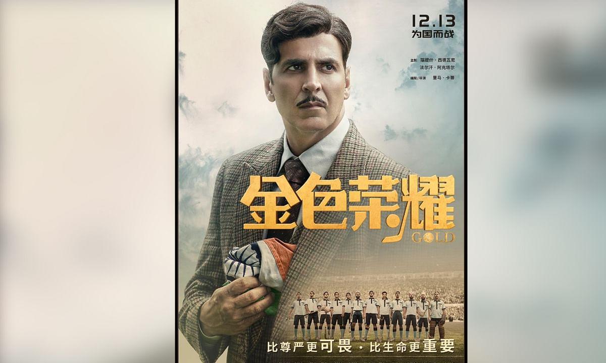 भारत के बाद चाइना में रिलीज होगी अक्षय कुमार की 'गोल्ड'