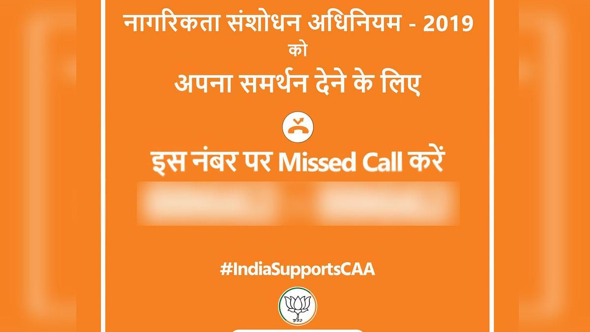 भाजपा ने सीएए के समर्थन के लिए जारी किया टोल फ्री नंबर