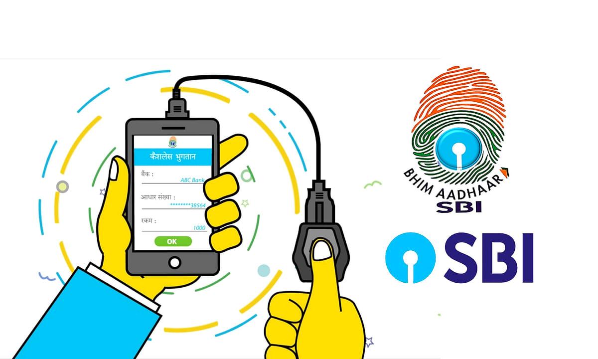 अब बिना कार्ड और कैश के करो SBI की एप BHIM Aadhaar से भुगतान