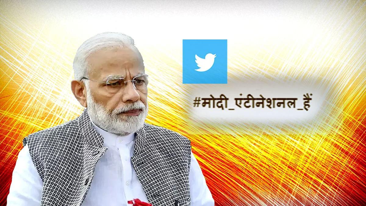 देखें ट्विटर पर क्यों ट्रेंड हो रहा #मोदी_एंटीनेशनल_हैं?