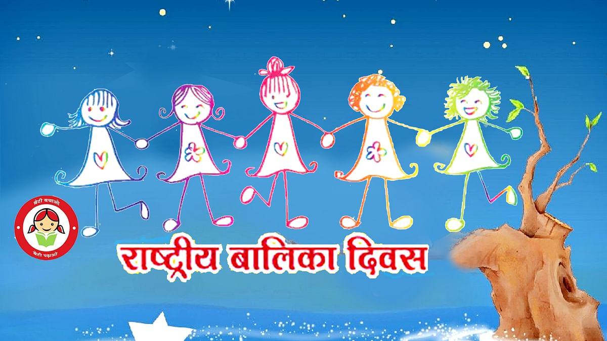 महिला सशक्तीकरण को बढ़ावा देता 'राष्ट्रीय बालिका दिवस'
