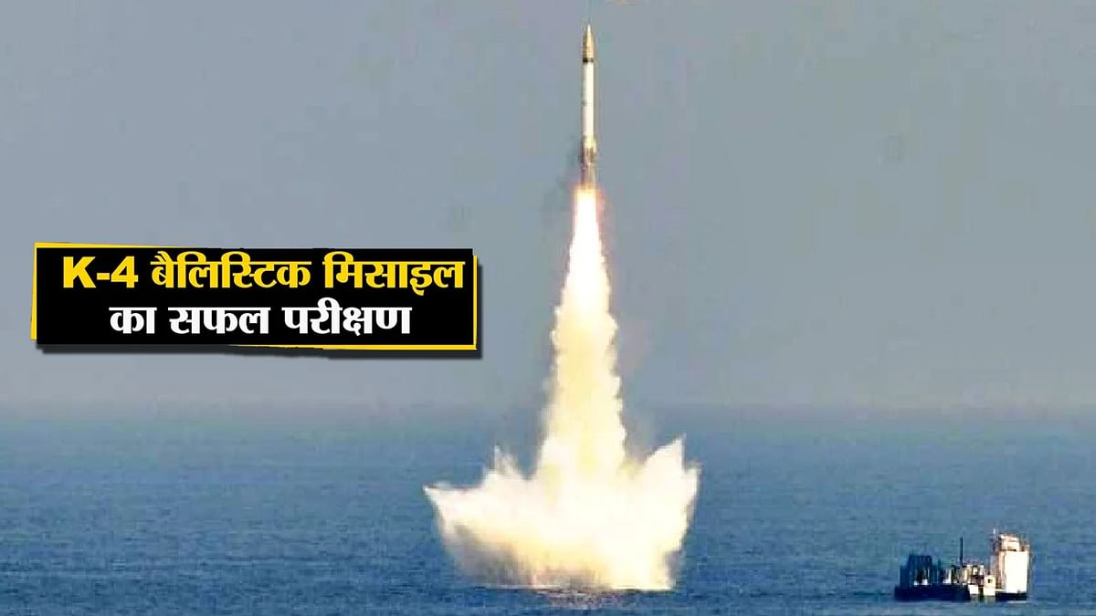 K-4 Missile Successfully Test