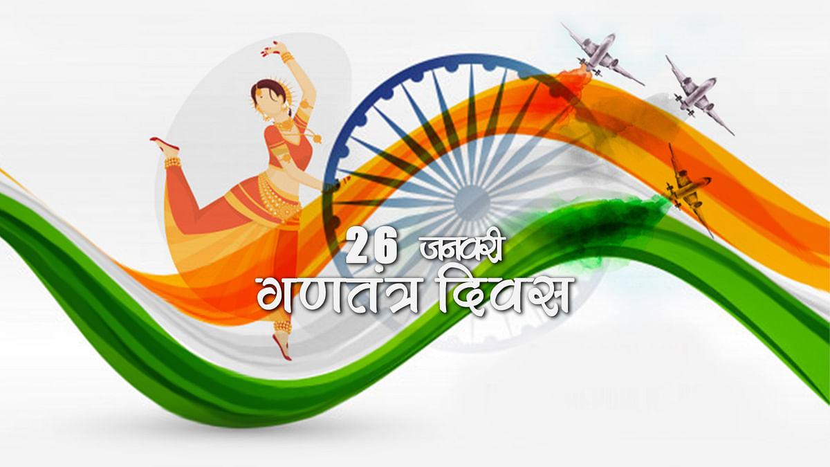 उपराष्ट्रपति, प्रधान मंत्री और गृह मंत्री ने देशवासियों को गणतंत्र दिवस की शुभकामनाएं दी