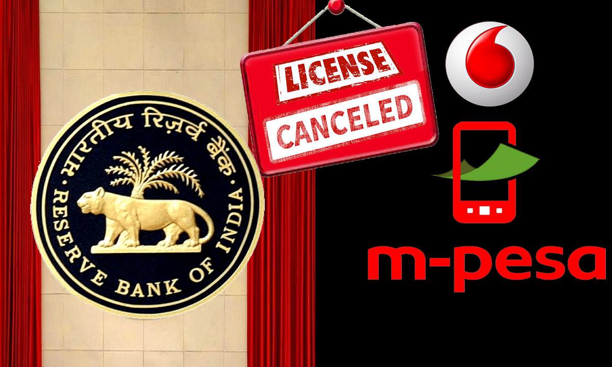 जाने RBI ने क्यों किया Vodafone m-pesa एप का लाइसेंस रद्द