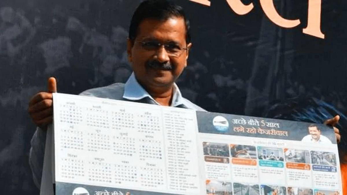 चुनाव जीतने की कवायद में आप ने लांच किया 'केजरीवाल गारंटी कार्ड'