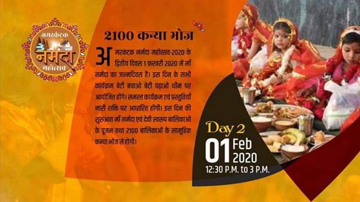 एक साथ 2100 कन्याओं को कराया जाएगा भोज