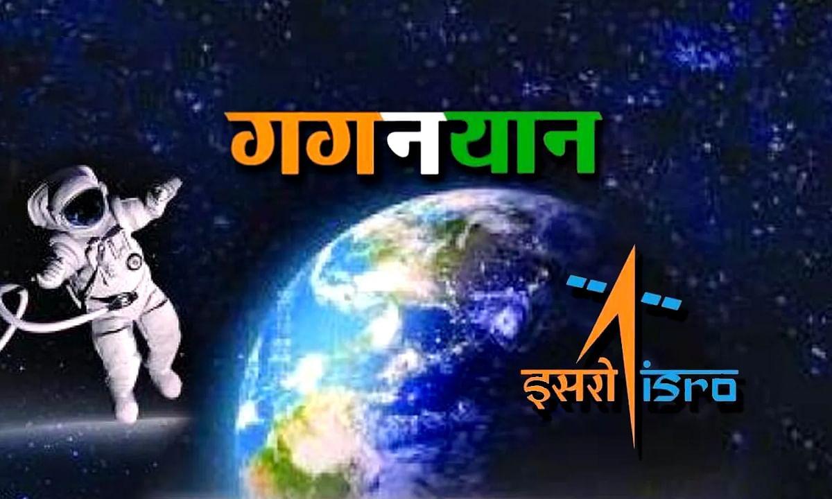 मिशन गगनयान: भारतीय अंतरिक्ष यात्रियों को मिलेगा यह फूड