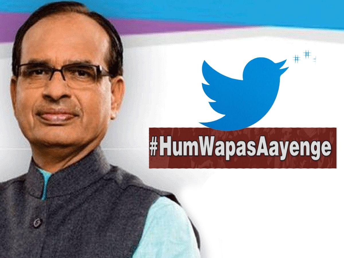 जानिए क्यों ट्रेंड हो रहा शिवराज का ट्वीट #HumWapasAayenge