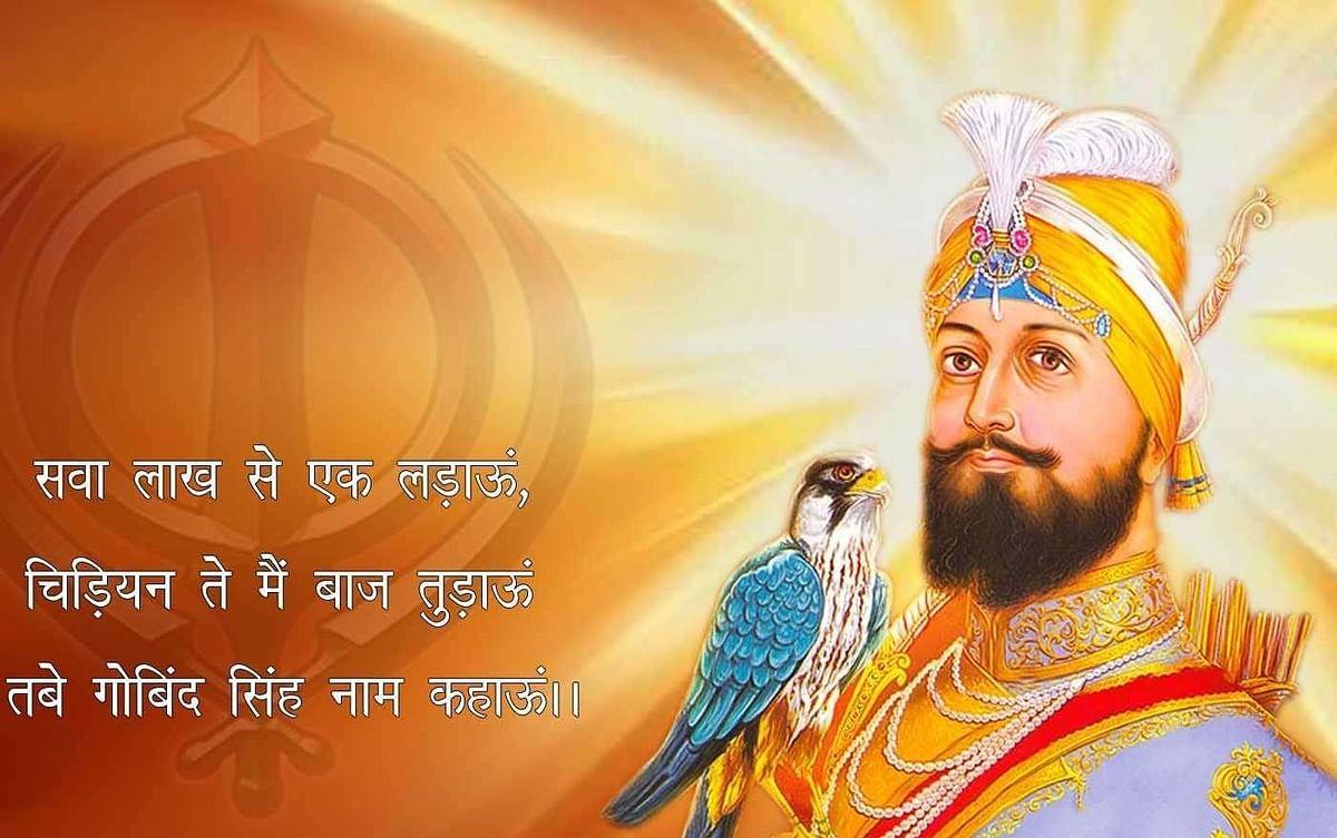 गुरु गोविंद सिंह जयंती पर पढ़ें उनके प्रेरणादायक विचार