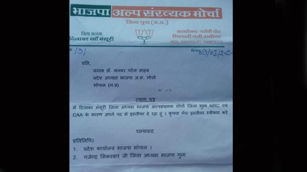 भाजपा में इस्तीफे का दौर शुरू