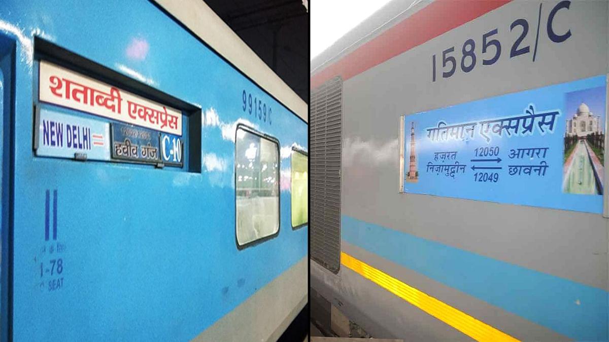 रेलवे ने लिया ट्रेनों को रिप्लेस करने का फैसला