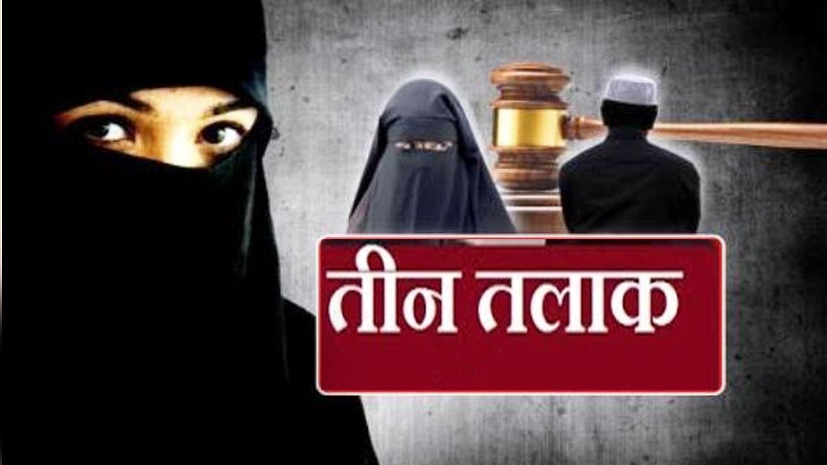 भोपाल: राजधानी में तीन तलाक कहकर पत्नी को छोड़ा, आरोपी पुलिस की गिरफ्त में