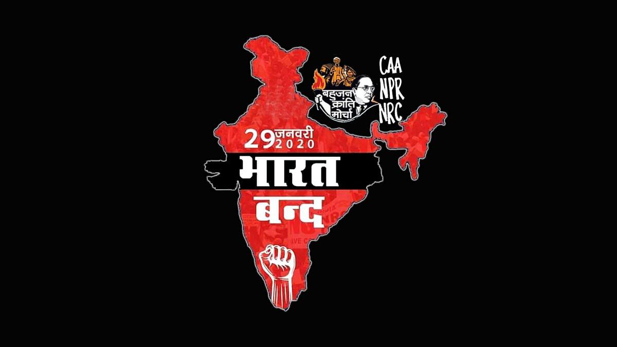 भारत बंद पर संशय: Twitter पर ट्रेंड हो रहा #कल_भारतबंद_रहेगा
