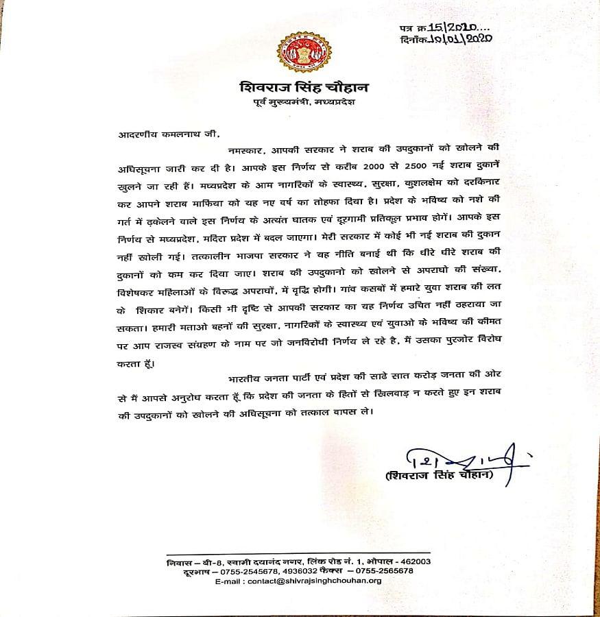 सीएम को लिखी गई चौहान की चिट्ठी