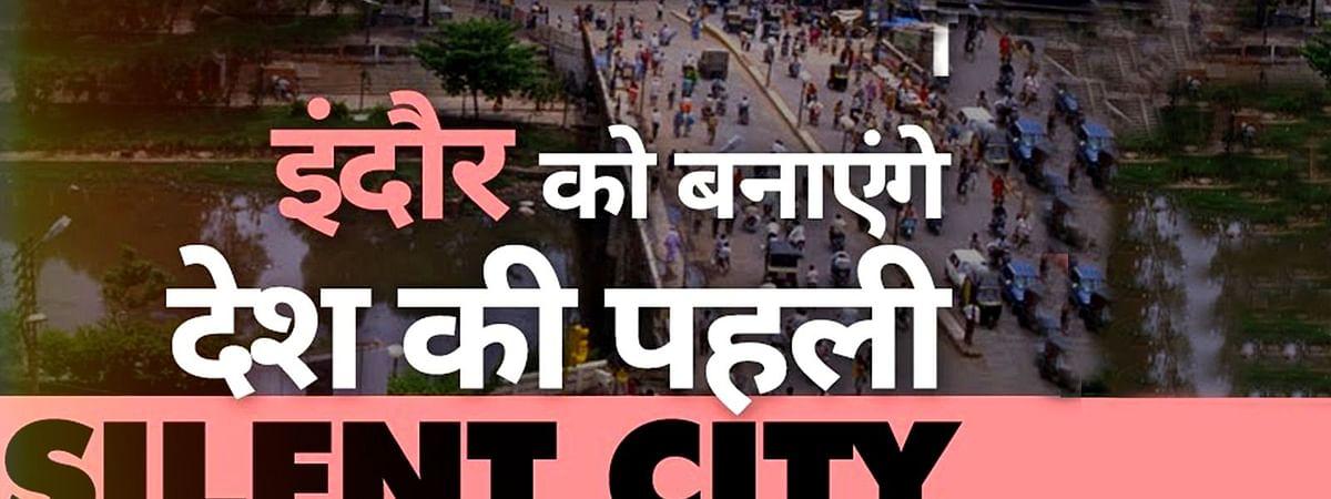 साइलेंट सिटी की दौड़ में भी नंबर-1 बनने इंदौर