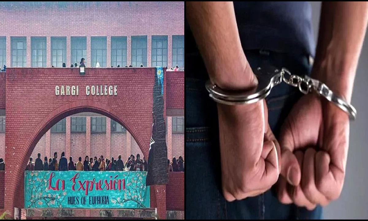 गार्गी कॉलेज केस: छात्राओं से छेड़छाड़ करने वाले 10 छात्र गिरफ्तार