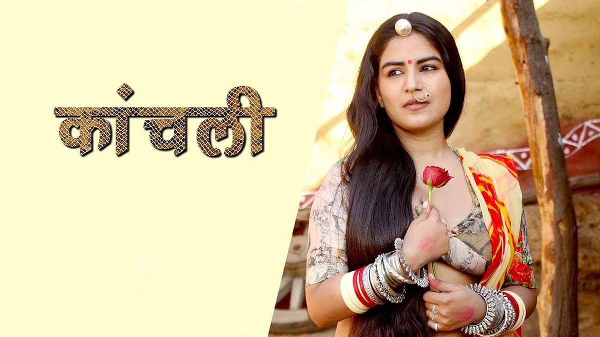 Kanchali Review