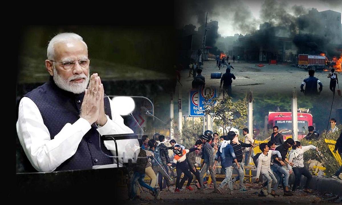 दिल्ली के चिंताजनक हालात पर PM ने की शांति-भाईचारे की अपील