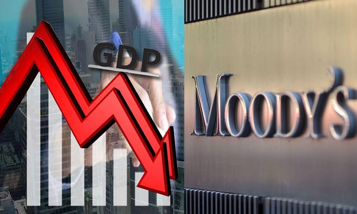 मूडीज ने एक बार फिर घटाया GDP ग्रोथ के आंकड़ों का अनुमान