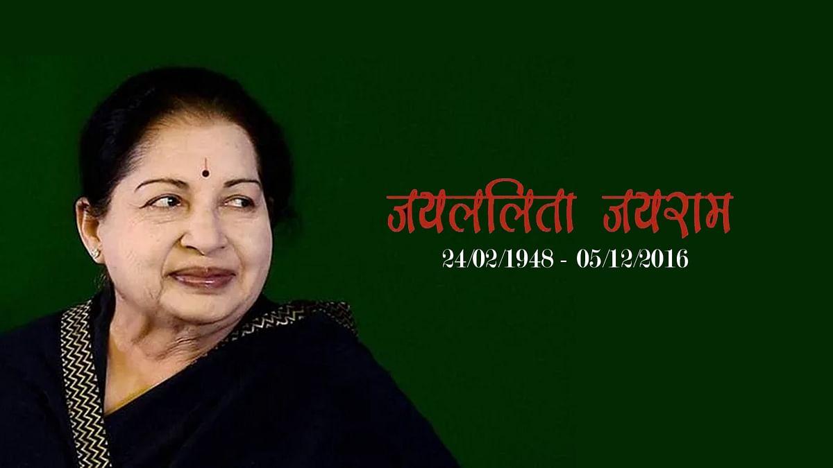 अभिनेत्री से राजनेता तक का सफर तय करने वाली 'अम्मा' की जयंती