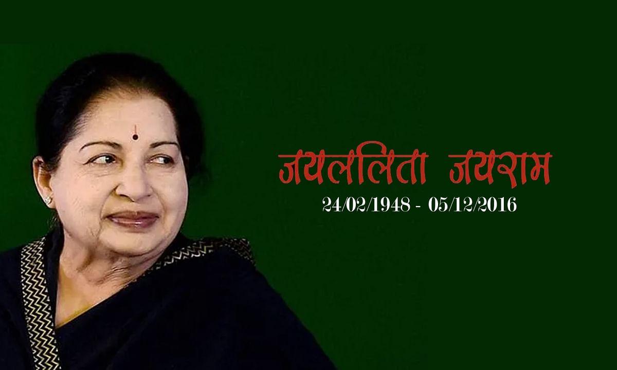 Jayalalitha Birth Anniversary