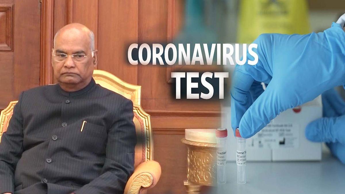 राष्ट्रपति रामनाथ कोविंद करवाएंगे कोरोना टेस्ट